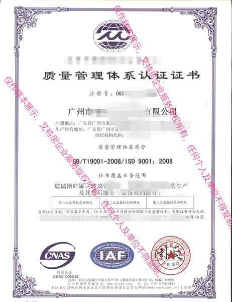 ISO9001認證輔導