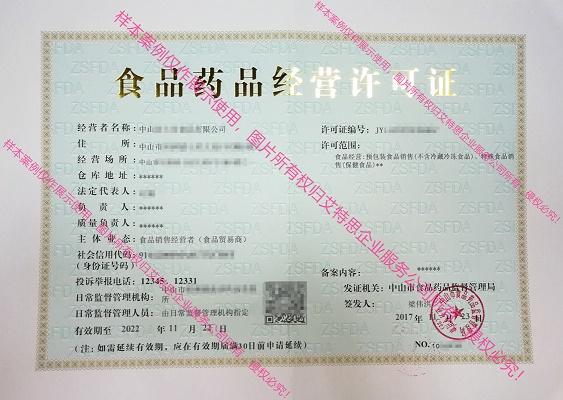 中山食品藥品經營許可證輔導代辦服務
