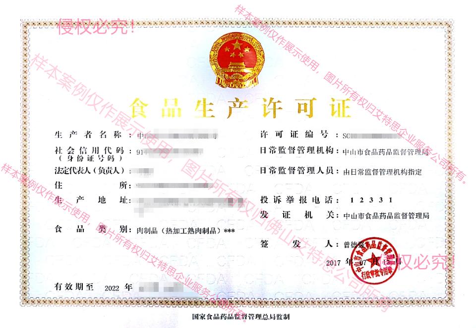 食品生產許可證輔導辦理